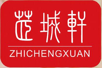 香港芷城轩