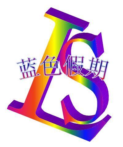 北京蓝色假期国际旅行社有限公司加盟