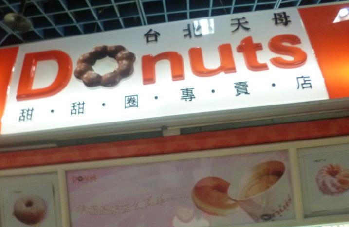 天母甜甜圈
