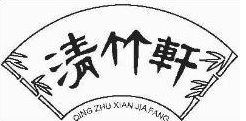 清竹轩毛巾加盟