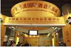 广州酒店用品展览会
