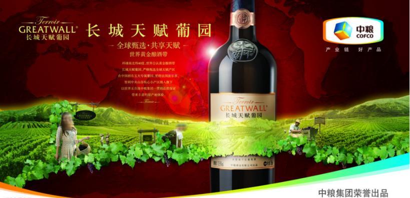 长城葡萄酒加盟