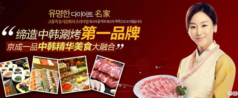 京成一品韩式烤肉加盟