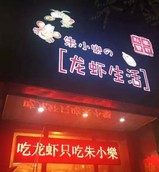 朱小乐龙虾