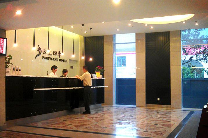 云上四季酒店