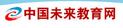 中国未来教育网