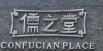 儒之堂足疗保健
