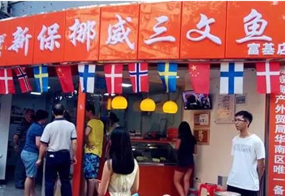 新保挪威三文鱼专卖店