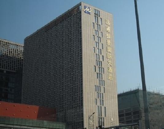 远通维景国际大酒店