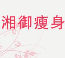 湘御国际瘦身