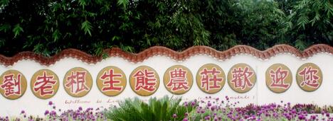 刘老根生态休闲农庄