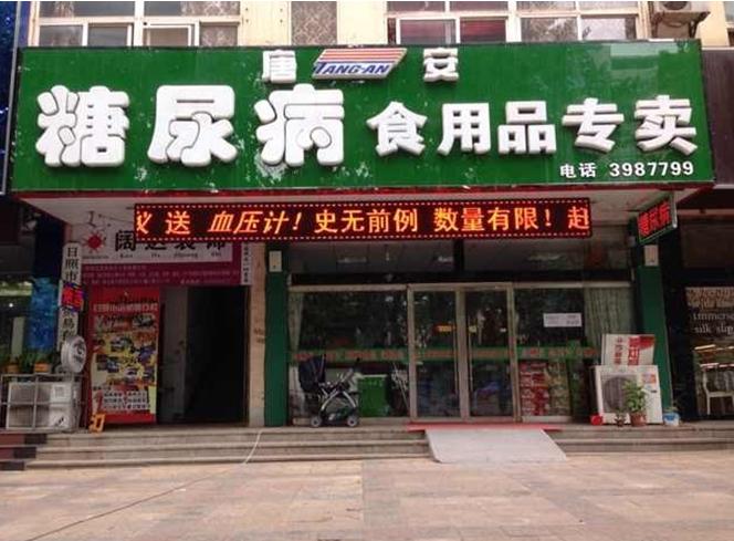糖尿病食品专卖店