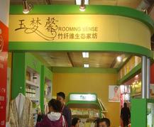 玉梦馨竹纤维加盟