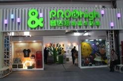 普达海创意生活馆