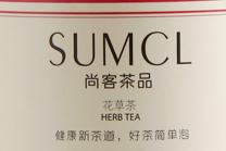尚客茶品花草茶