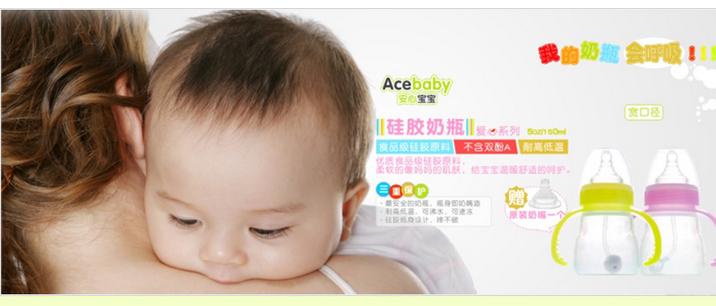 Acebaby安心宝宝