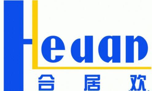 广东合居欢硅导家用电器有限公司