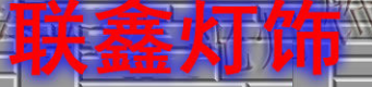 联鑫现代灯饰