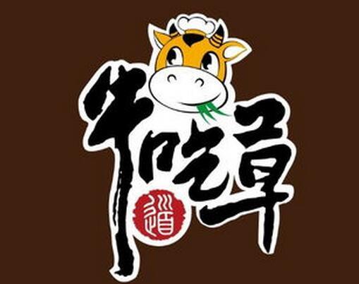 牛吃草面館