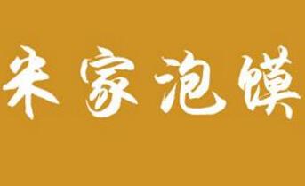 米家泡馍加盟