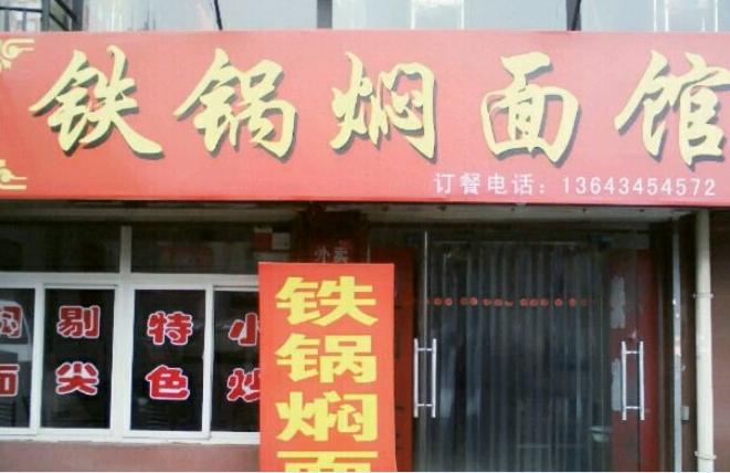铁锅焖面馆