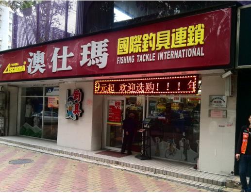 澳仕玛钓具国际连锁专卖店