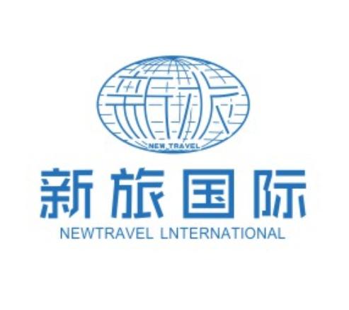 西安新旅国际旅行社
