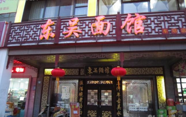老东吴面馆