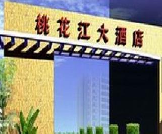 桃花江酒店