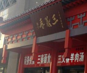 三義春羊湯館