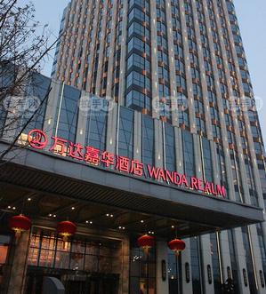 萬達嘉華酒店