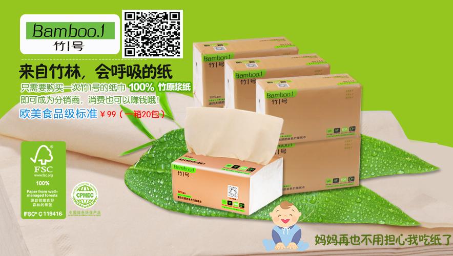 竹1号竹纤维纸王
