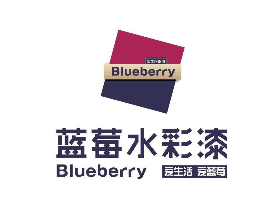 好施蓝莓水彩漆