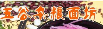 五谷杂粮面馆