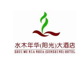 水木年华大酒店