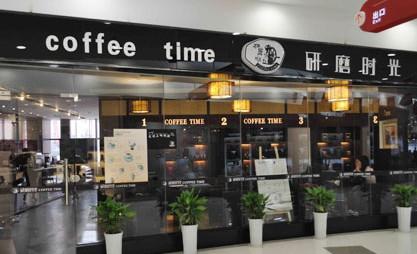 研磨時光咖啡加盟費
