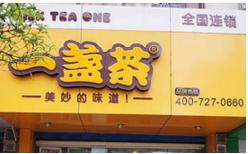 一盞茶奶茶