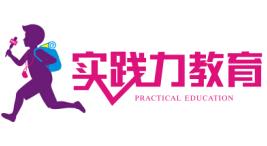 实践力教育