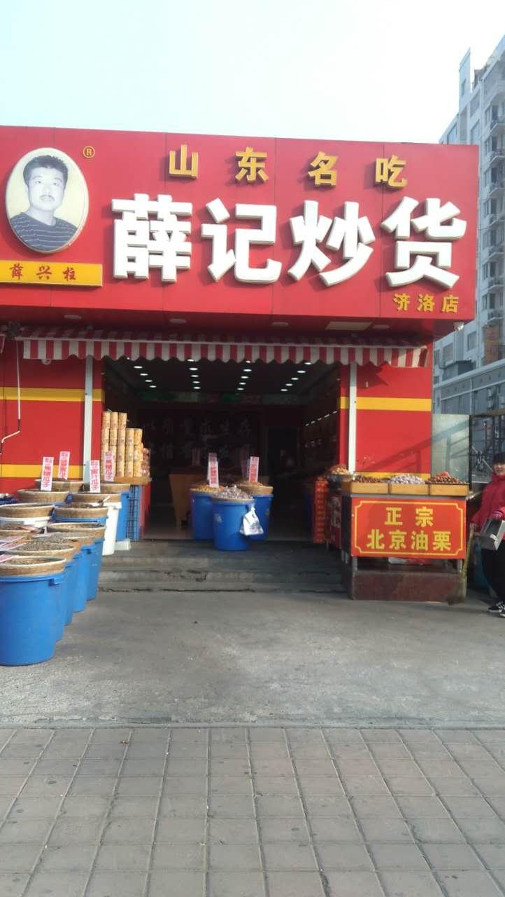薛記炒貨產品圖片_薛記炒貨店鋪裝修圖片-全球加盟網