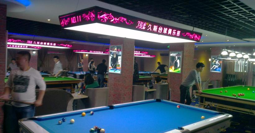上海久斯台球