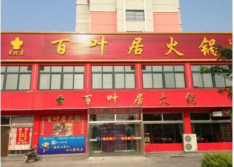 百叶居老北京火锅