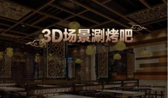 独家记忆3D场景涮烤吧