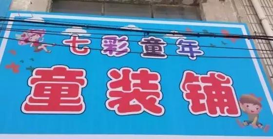 七彩童年童裝
