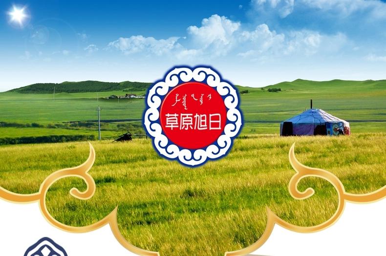 草原旭日休闲食品