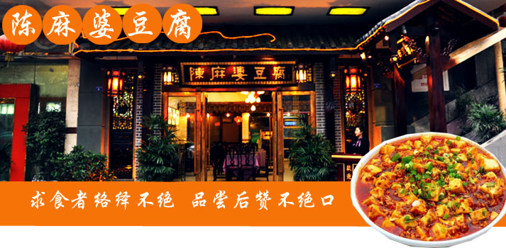 陳麻婆豆腐快餐