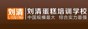 刘清蛋糕烘焙学校