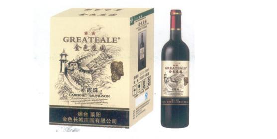长城庄园葡萄酒