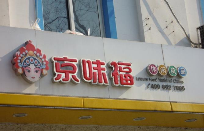 京味福休闲食品