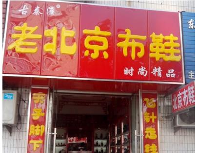 古秦淮老北京布鞋