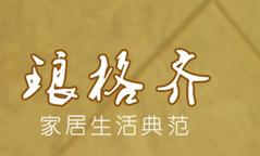 琅格齐陶瓷